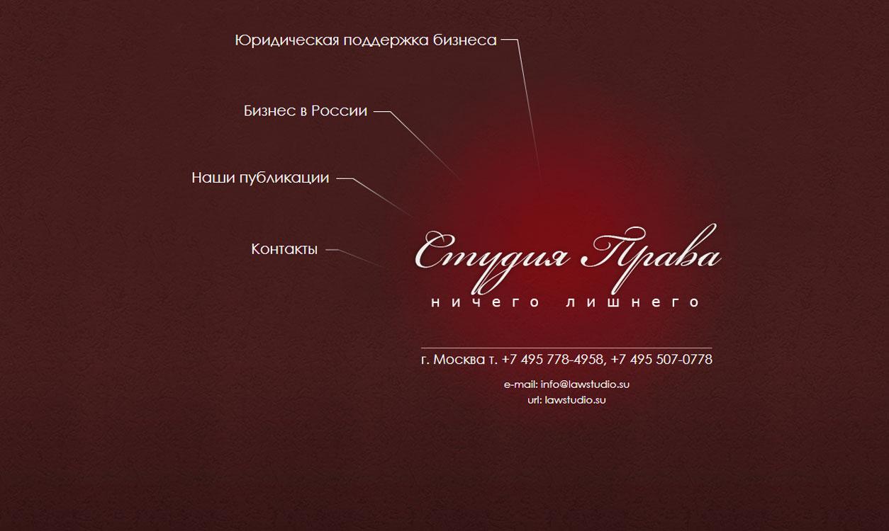 Δικηγορικό γραφείο στη Μόσχα