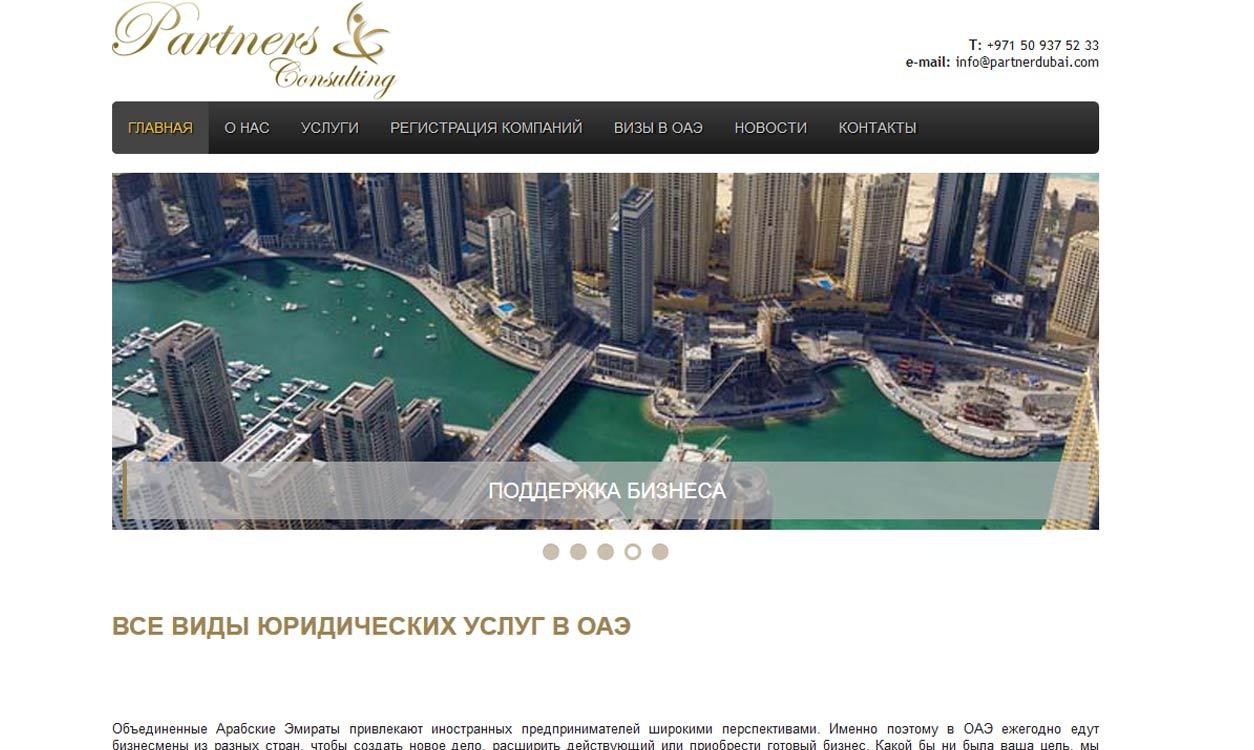 Δικηγορικό γραφείο στο Ντουμπάι