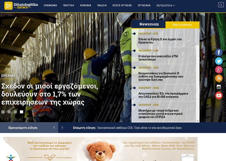 Website dikaiologitika